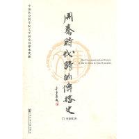 周秦时代《诗》的传播史