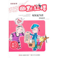周锐幽默儿童文学品藏书系·名著系列:幽默红楼 好汉夏令营