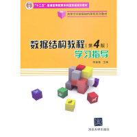 数据结构教程(第4版)学习指导