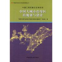 中国大城市连绵区的规划与建设