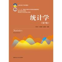 统计学(第7版)