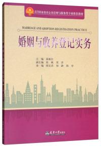 婚姻与收养登记实务