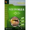 VCD/DVD机技术
