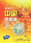 新世纪中国地图集
