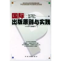 国际出版原则与实践