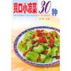 爽口小凉菜30种——家庭美食系列丛书