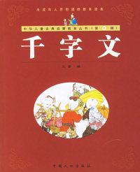 千字文(注音版)——中华儿童古典启蒙教育丛书