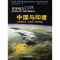 世界报告2006中国与印度