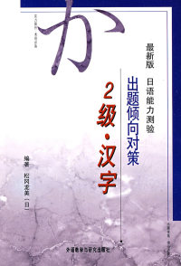 最新版日语能力测试出题倾向对策(2级.汉字)