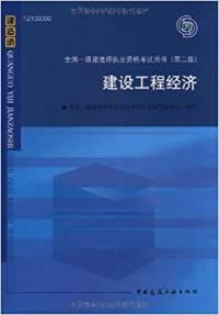 建设工程经济(第二版)