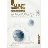 2010年世界经济与贸易发展及政策展望
