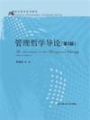 管理哲学导论-(第2版)