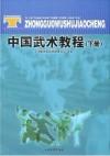 中国武术教程(下册)