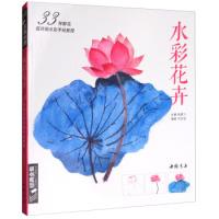 经典全集系列丛书:水彩花卉