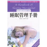 睡眠管理手册
