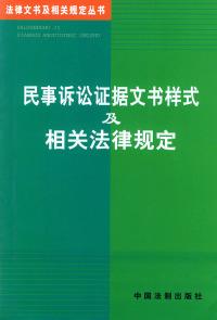 民事诉讼证据文书样式及相关法律规定