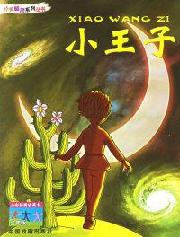 小王子 ——经典畅销系列丛书
