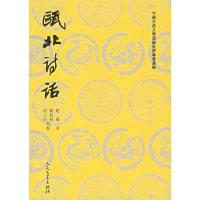 瓯北诗话——中国古典文学理论批评专著选辑
