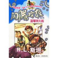 蓝莓饼大战——闹腾学校系列