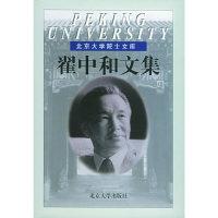北京大学院士文库——翟中和文集