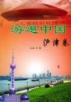 游遍中国-沪津卷