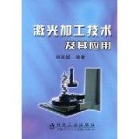 激光加工技术及其应用