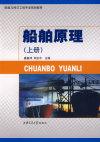 船舶原理(上册)(内容一致,印次、封面或原价不同,统一售价,随机发货)