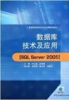 数据库技术及应用:SQL Server 2005