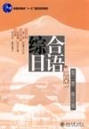 综合日语(第二册)修订版