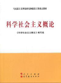 科学社会主义概论(内容一致 印次 封面.原价不同 统一售价 随机发货)