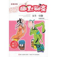 周锐幽默儿童文学品藏书系·名著系列:幽默聊斋 人生一日游
