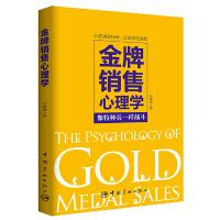 金牌销售心理学