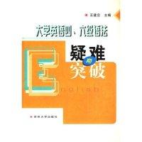 大学英语四、六级语法