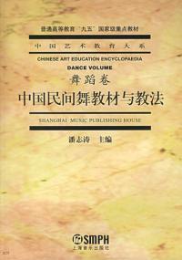 中国民间舞教材与教法 (内容一致,印次、封面、价格不同,随机发货)