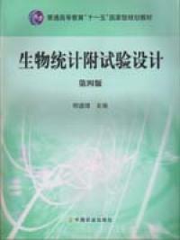 生物统计附试验设计(第四版)(内容一致,印次、封面或原价不同,统一售价,随机发货)