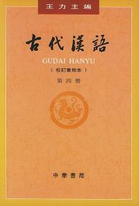 古代汉语(校订重排本)(第四册)