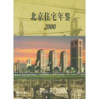北京住宅年鉴2000