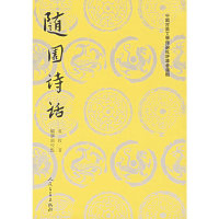 随园诗话(上下)——中国古典文学理论批评专著选辑