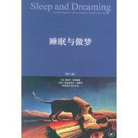 睡眠与做梦(第三版)