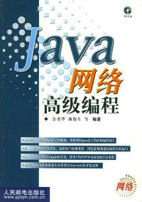 Java网络高级编程(含CD-ROM光盘一张)