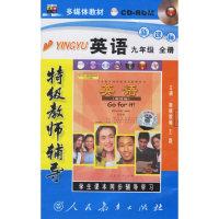 CD-R英语新课标(9碟装)/特级教师辅导