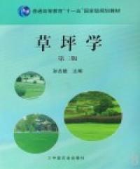 草坪学(第三版)