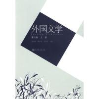 外国文学(第三版)(上册)