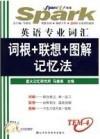 英语专业四级词汇(词根+联想+图解)记忆法(内容一致,印次、封面或原价不同,统一售价,随机发货)