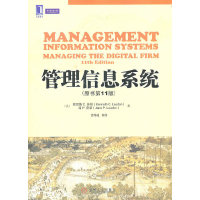 管理信息系统(原书第11版)(内容一致,印次、封面或原价不同,统一售价,随机发货)