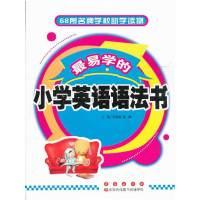 最易学的小学英语语法书