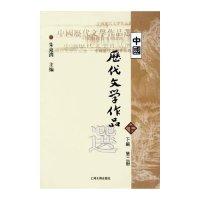 中国历代文学作品选(下编第2册)(内容一致,印次、封面或原价不同,统一售价,随机发货)