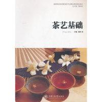 茶艺基础(内容一致,印次、封面或原价不同,统一售价,随机发货)