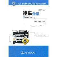 汽车金融(第二版)