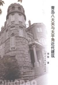 青岛八大关与太平角近代建筑